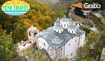 Двудневна екскурзия до Скопие и Осоговския манастир през Март или Май! Нощувка със закуска, плюс транспорт