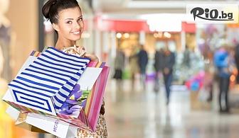 Двудневна шопинг екскурзия до Одрин и Лозенград! Нощувка със закуска, автобусен транспорт и богата програма, от Елени Травел