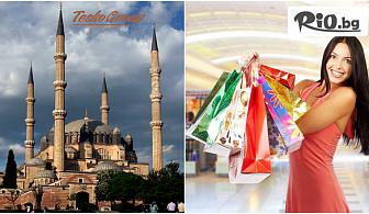 Двудневна шопинг екскурзия до Одрин с тръгване от Пловдив и Асеновград от 6 до 7 Септември! Нощувка със закуска в TRAKYA CITY HOTEL 3*  + транспорт, от Теско груп