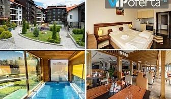Двудневни и  тридневни пакети в студио + СПА в Хотел Балканско Бижу, Разлог