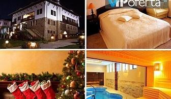 Двудневни и тридневни пакети със закуски и две празнични вечери за Бъдни вечер и Коледа + топли басейни в Комплекс Винпалас, Арбанаси