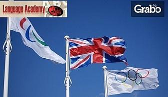 Двумесечен онлайн курс по английски език за начинаещи - ниво A1