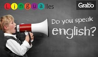 Двумесечен онлайн курс по Английски, Испански, Френски или Италиански - ниво А1