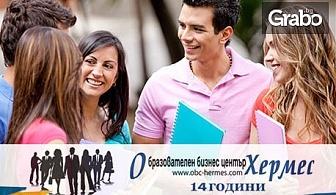 Двумесечен онлайн курс по Английски, Италиански или Испански език - ниво А1