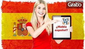 Двумесечен онлайн курс по испански език за начинаещи, плюс IQ тест
