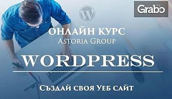 """Двумесечен онлайн курс """"Как да си направим уеб сайт с Wordpress""""или """"Как да изработим онлайн магазин с OpenCart"""""""