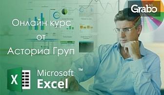 Двумесечен онлайн курс за работа с Microsoft Excel