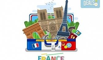 Двумесечен Online курс по френски език за начинаещи, IQ тест и удостоверение за завършен курс от onLEXpa.com!