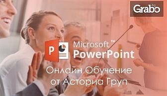 Двумесечно онлайн обучение за работа с Microsoft Word или Power Point