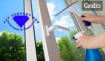 Двустранно почистване на прозорци с прилежаща дограма и тераси в дом или офис до 100кв.м