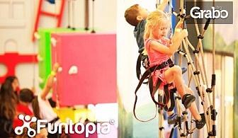 Един час Funtopia приключения за деца - в зона по избор