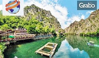 Един ден в Македония! Екскурзия до Скопие и каньона Матка през Септември или Октомври