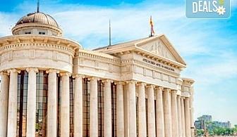 За един ден през есента до Скопие, Македония! Транспорт, екскурзовод и възможност за шопинг