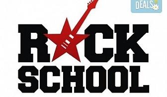 Един или два урока по китара, барабани, пиано, бас китара, саксофон, гайда, пеене или друг избран инструмент при преподавател в Rock School!