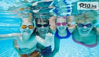 """Един урок по плуване за деца или възрастни с треньор, от Плувен басейн 56-то СУ """"Професор Константин Иречек"""""""