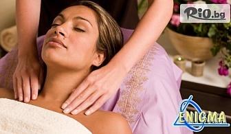 Единение на духа, тялото и душата! 60-минутен масаж ломи-ломи на цяло тяло, от Центрове Енигма