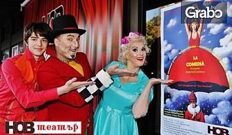 """Единственият по рода си шоу спектакъл """"La Comedia""""на 7.12"""