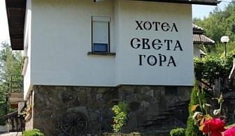 Една, две или три нощувки на човек в оборудвана къща от хотел Света Гора, с. Орешак