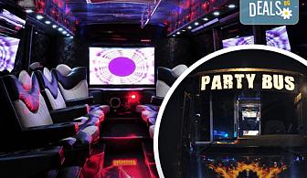 За една незабравима вечер! Наем на пътуващ Party Bus за 1 или 2 часа с 32 седящи места и еротична шоу програма!