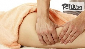 Една процедура антицелулитен масаж на бедра и седалище, от Fashion Studio Кий Марая