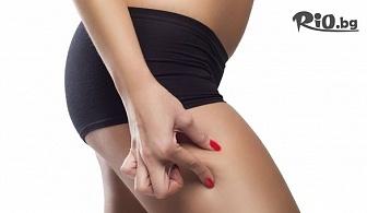 Една процедура Вакуум с апарат Beauty Aer на зона по избор със 73% отстъпка, от Студио Емили