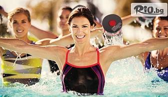 """Една тренировка по водна аеробика за малки и големи с треньор, от Плувен басейн 56-то СУ """"Професор Константин Иречек"""""""