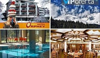 Еднодневен делничен и двудневен уикенд пакет на база All inclusive light + СПА  от хотел ****Орфей, гр. Банско