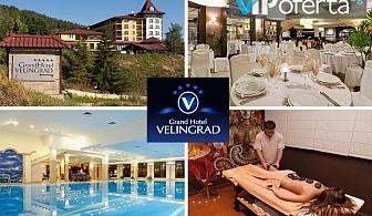 Еднодневен делничен пакет със закуска, вечеря и СПА процедура в Гранд Хотел Велинград*****