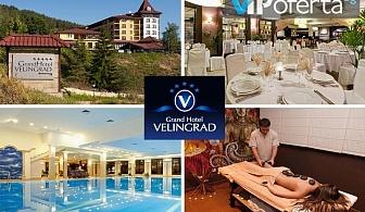 Еднодневен делничен пакет със закуска и вечеря + частичен масаж или рефлексотерапия и Уелнес пакет в Гранд Хотел Велинград*****