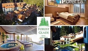 Еднодневен делничен пакет със закуски и вечери + ползване на СПА в Апарт-хотел Forest Glade, Пампорово