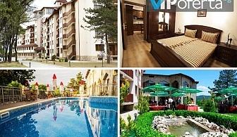 Еднодневен делничен и уикенд пакет в апартамент със закуска и вечеря + 1 процедура на ден и СПА в СПА Клуб Бор****, Велинград