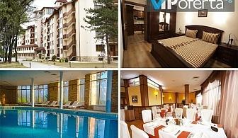 Еднодневен делничен и уикенд пакет в апартамент със закуски и вечери + Уелнес пакет в СПА Клуб Бор****, Велинград