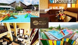 Еднодневен делничен и уикенд пакет със закуска, обяд и вечеря + ползване на Аквапарк в Хотел Селект****, Велинград