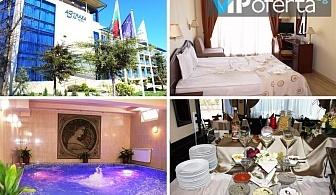 Еднодневен делничен и уикенд пакет със закуска и вечеря + външен басейн и Релакс център в хотел Астрея***