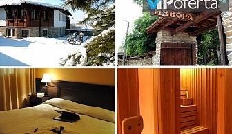 Еднодневен делничен и уикенд пакет със закуска в Хотел Извора, Арбанаси