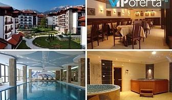 Еднодневен делничен и уикенд пакет със закуска и вечеря + СПА в Хотелски комплекс Уинслоу Инфинити, Банско