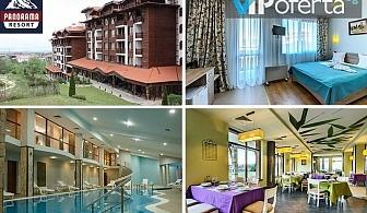 Еднодневен делничен и уикенд пакет със закуска и вечеря + напитки и ползване на СПА в Хотел Панорама Ризорт****, Банско