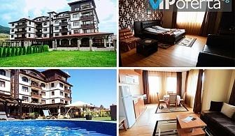 Еднодневен и двудневен пакет за двама в апартамент със закуски или закуски и вечери + процедура в Хотел Алегра, Велинград