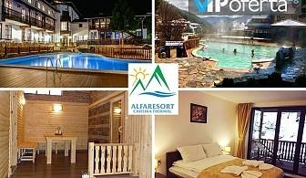 Еднодневен и двудневен пакет със закуска и вечеря + външен топъл минерален басейн, сауна, руска баня в Семеен хотел Алфаризорт Чифлика***