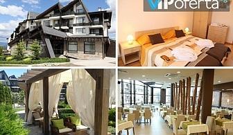 Еднодневен, двудневен и тридневен пакет със закуска и вечеря в Хотел Аспен Ризорт Голф и Ски, до Банско
