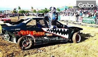 Еднодневен или двудневен вход за Луда Надпревара - грандиозно автомобилно шоу на 18 и 19 Май