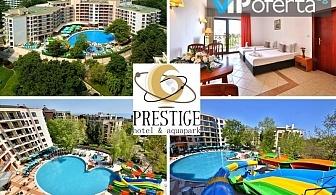 Еднодневен пакет на база All Inclusive + ползване на вътрешен отопляем басейн и СПА в Престиж Хотел и Аквапарк****, Златни пясъци