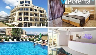 Еднодневен пакет на база All inclusive  в хотел Ориос, Приморско