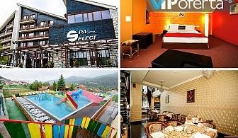 Еднодневен пакет на база All inclusive Light за всеки ден до края на Юни + ползване на СПА и Аквапарк в Хотел Селект****, Велинград