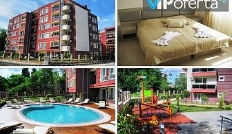Еднодневен пакет за двама или за четирима души с ползване на басейн в Апартаментен Комплекс Мелия, Равда