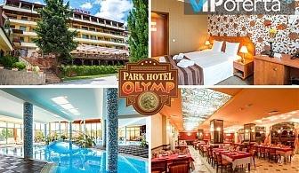 Еднодневен пакет за двама със закуска + ползване на СПА в Парк Хотел Олимп****, Велинград