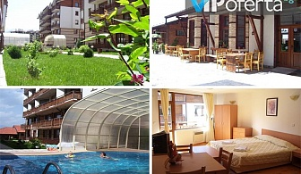 Еднодневен пакет без изхранване или със закуска + ползване на басейн в  Апартаментен туристически комплекс Четирилистна детелина, Банско