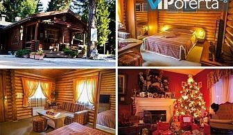 Еднодневен пакет за Коледа за трима или четирима във вила във вилно селище Ягода, Боровец