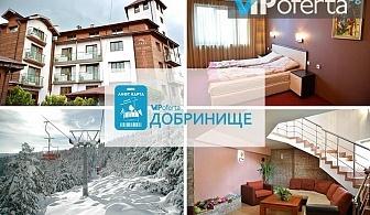 Еднодневен пакет  + лифт карта за ски зона Добринище в Хотел Виктория, Добринище