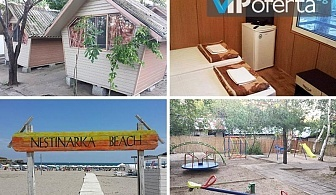Еднодневен пакет през цялото лято в бунгала Нестинарка, Царево